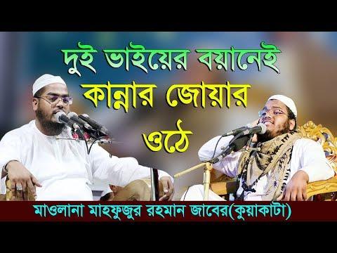 Bangla Waz 2018 Maulana Mahfuzur Rahman Jaber(Kuakata) Islamic Waz 2018   New Waz 2018