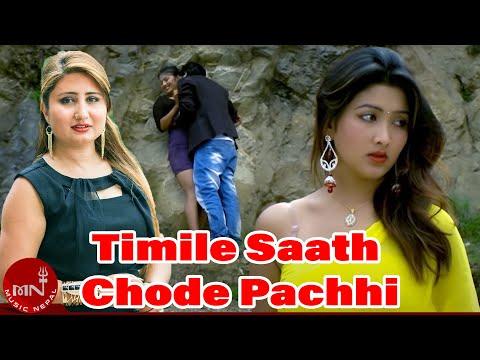 Timle Saath Chode pachi  by Anju Pant | Raj Kafle Ft Sanam Kathayat
