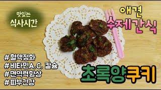 [COOK DOG] 강아지 수제간식 만들기 - 초록 양…