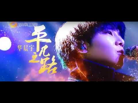 《歌手2018》 华晨宇 《平凡之路》第11期 - 花花 - Hua Chen Yu - Ping fan Zhi Lu (Singer 2018 EP 11)
