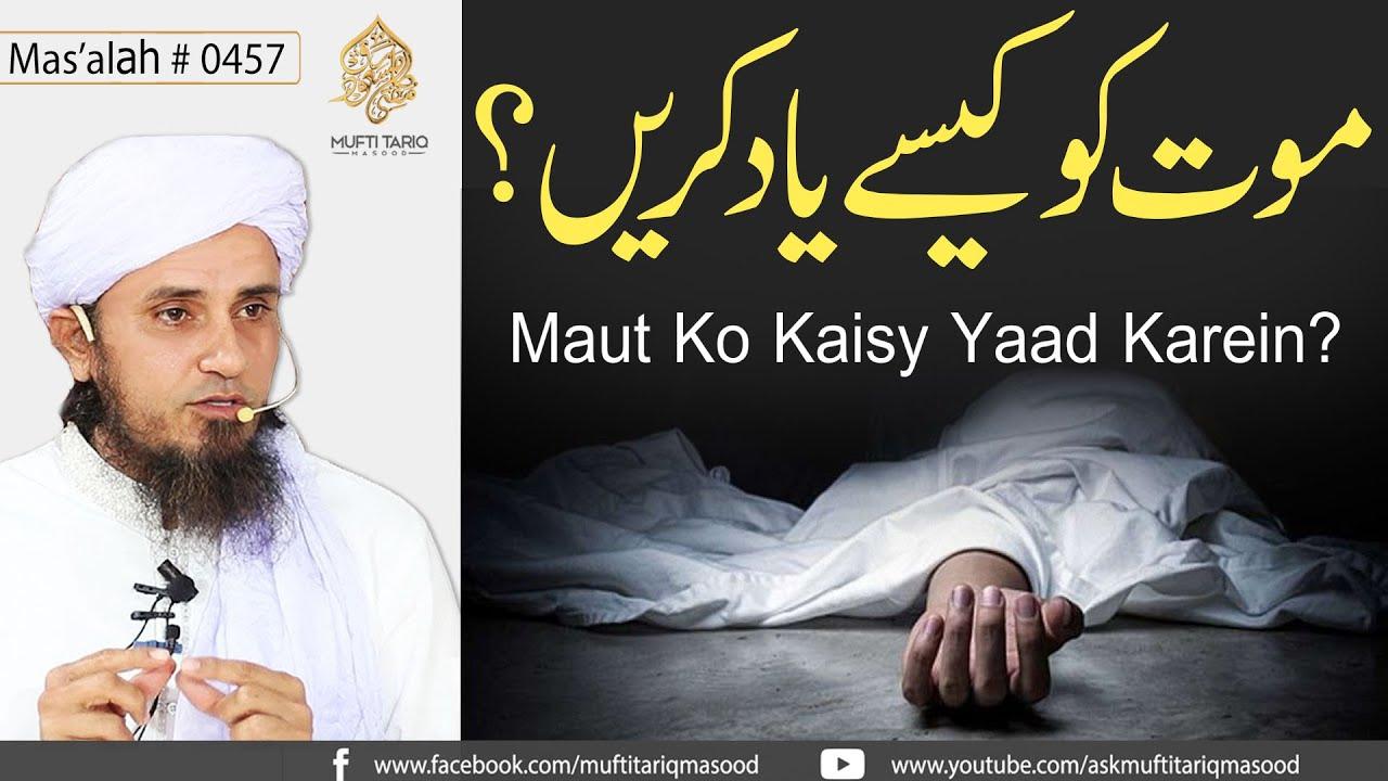 Maut Ko Kaisy Yaad Karein? | Solve Your Problems | Ask Mufti Tariq Masood