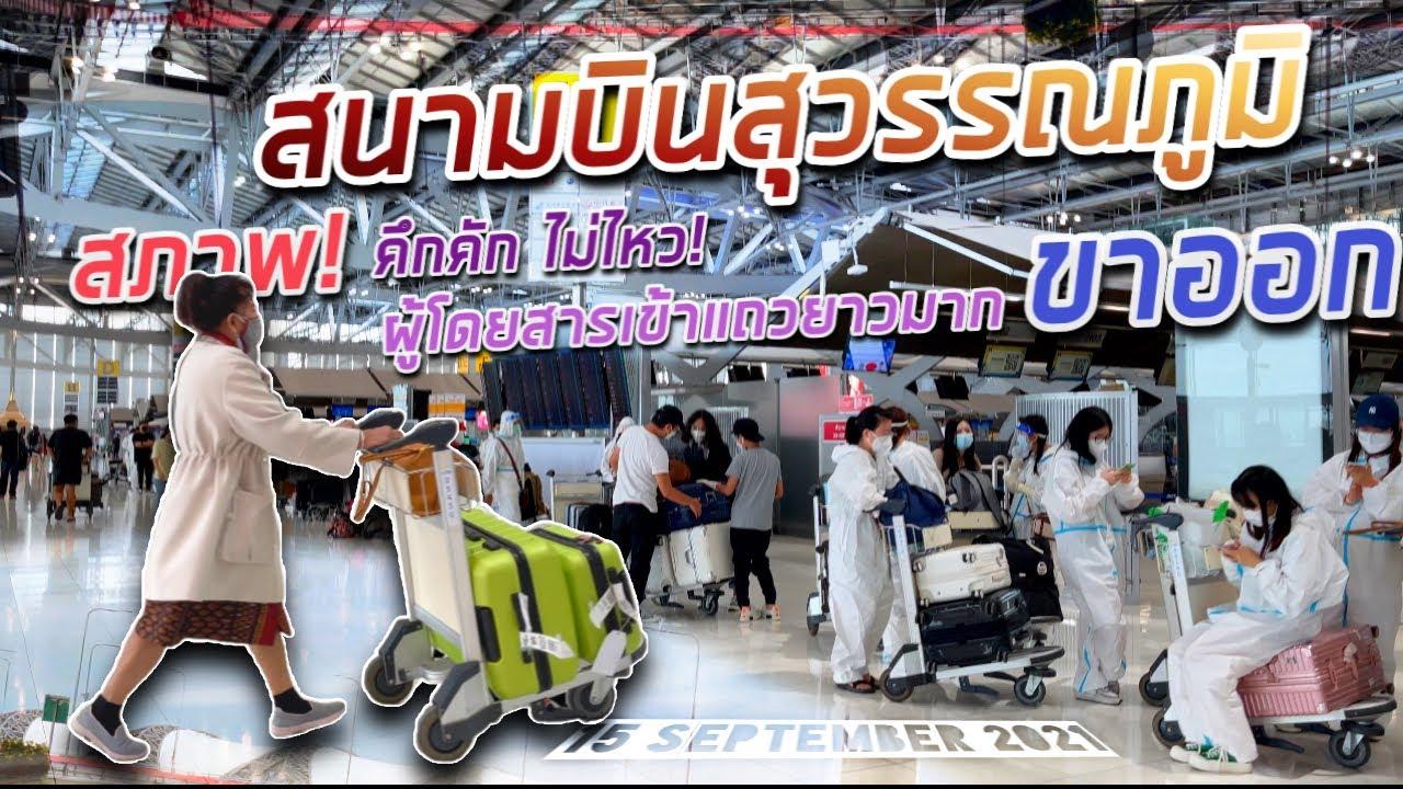 สภาพ! คึกคักไม่ไหว ผู้โดยสารต่อแถวเช็คอินยาวสุดๆ สนามบินสุวรรณภูมิ ขาออก | 15 กันยา 2021 I 4K HDR