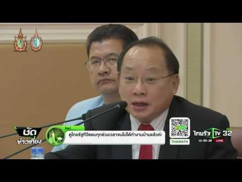 ย้อนหลัง ขีดเส้นใต้เมืองไทย : โค้งสุดท้ายประชามติ | 01-08-59 | ชัดข่าวเที่ยง | ThairathTV