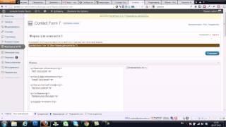 видео Модули обратной связи и онлайн заявок для Joomla 3