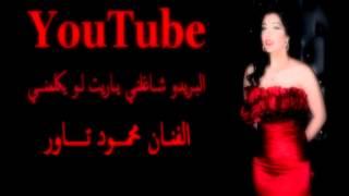 محمود تاور / البـريدو شـاغلني/ Mahmoud Tawor
