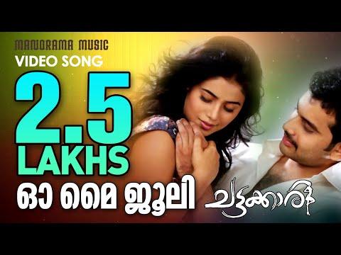 Oh My Julie Lyrics - Chattakkari Malayalam Movie Songs