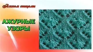 Вязание ажурных узоров. Красивый ажурный узор спицами