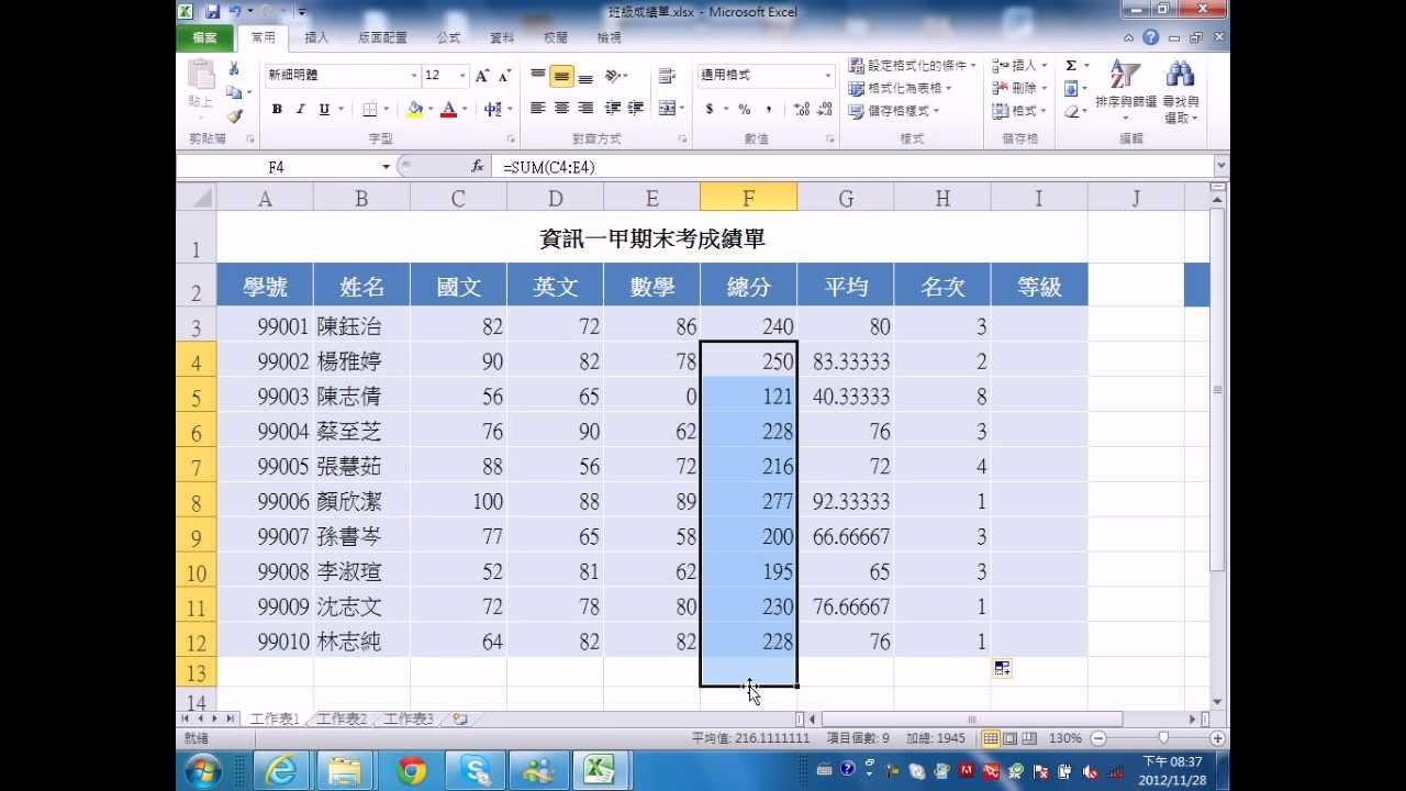Excel成績常用公式_2012112804_把成績的名次列出來_兩種做法 - YouTube