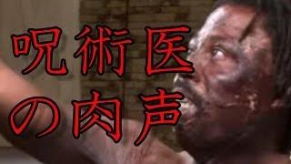 【ガーナ呪術医の肉声】「C・ロナウドは私が負傷させた」で話題のナナ・クワク・ボンサム Nana Kawku Bonsam