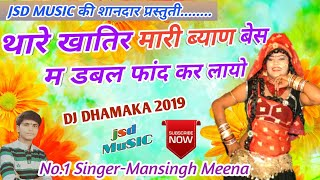 Rajasthani Blockbuster song!!थारे खातिर मारी ब्याण!!Thaare khatir maari byan bass double faand kr la