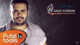 أنس كريم - ما بيغلى عليك | Anas Kareem - Ma byghla Alayk