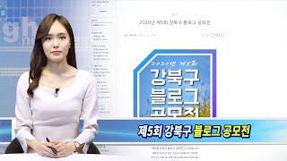제5회 강북구 블로그 공모전 접수 안내