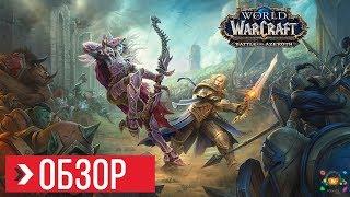 ОБЗОР World of Warcraft Battle for Azeroth   ПРЕЖДЕ ЧЕМ КУПИТЬ