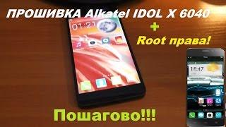 ПРОШИВКА Alkatel IDOL X 6040 + Root права! //ПОШАГОВО!!!(В этом видео я покажу как прошить Alkatel IDOL Х 6040 ПОШАГОВО на любую кастомную прошивку на примере одной из них...., 2015-01-06T22:23:13.000Z)
