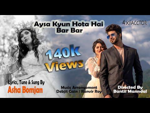 Aisa Kyun Hota Hai Full Video / Singer - Asha Bomjan / Directed By Banti Mandal