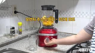 키친에이드 고속블렌더 K400 - 오렌지 주스 만들기