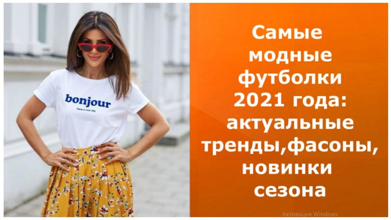 Самые модные футболки 2021 года: актуальные тренды, фасоны, новинки сезона.