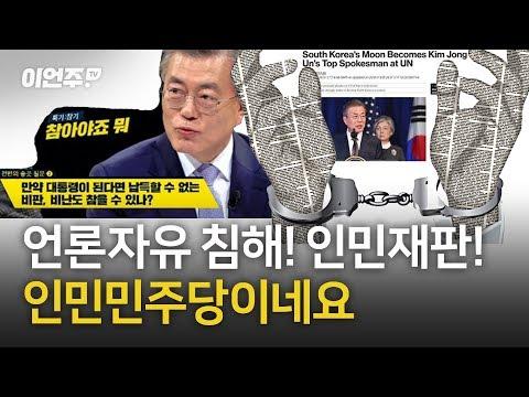 아예 인민민주당으로 하든지... 언론자유 침해하고 인민재판합니까? | 이언주 이언주TV