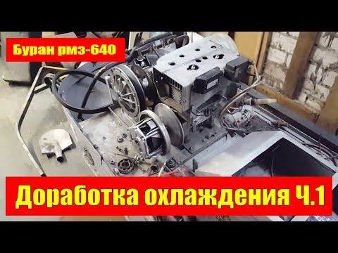 Снегоход Буран. Доработка охлаждения двигателя  РМЗ 640. ч.1
