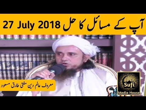 27-July - 2018 Aap k Masail Ka Hal By Mufti Tariq Masood ( Q&A