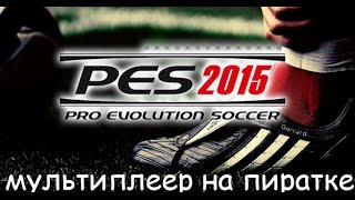 Pro Evolution Soccer 2015 мультиплеер на пиратке 1080p(ССЫЛКА НА РУКОВОДСТВО ЗАПУСКА http://coop-land.ru/rookovodstva/7405-rukovodstvo-zapuska-pro-evolution-soccer-2015-po-seti.html ..., 2014-11-17T13:35:29.000Z)