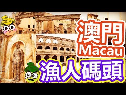 [Poor travel澳門] 黎左甘多次澳門!真係第一次黎漁人碼頭!Macau Fisherman's Wharf!Macau Travel 2017