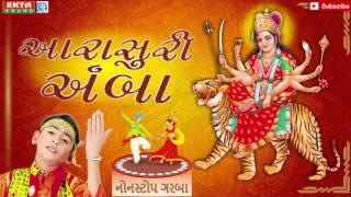 Aarasurni Ambe Maa | Hari Bharwad | Non Stop Gujarati Garba | Ambe Maa Na Garba | Ekta Sound