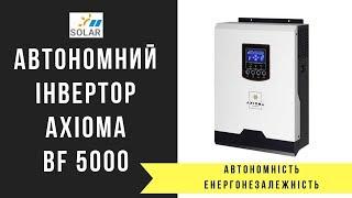 Автономний інвертор Axioma BF 5000 /// Огляд, Характеристики, Функціонал