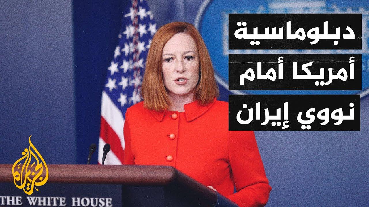 العودة للاتفاق النووي.. واشنطن تفضل الخيار الدبلوماسي وتل أبيب تجهز لبديل عسكري  - نشر قبل 14 دقيقة