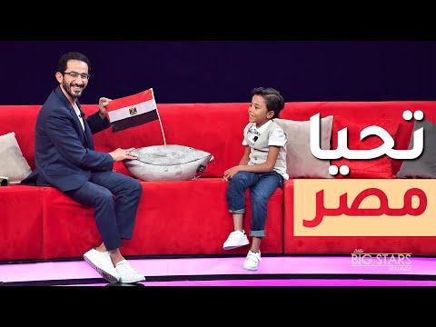 روبوت مخصص لأحمد حلمي من الطفل محمد وائل #نجوم_صغار #MBCLittleBigStars