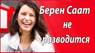 Берен Саат не разводится #звезды турецкого кино