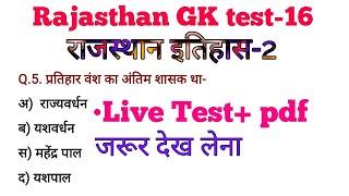 Rajasthan gk test -16 //. Rajasthan police test // RAS mock test