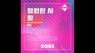 영원한 사랑 : Originally Performed By 핑클  Karaoke Verison