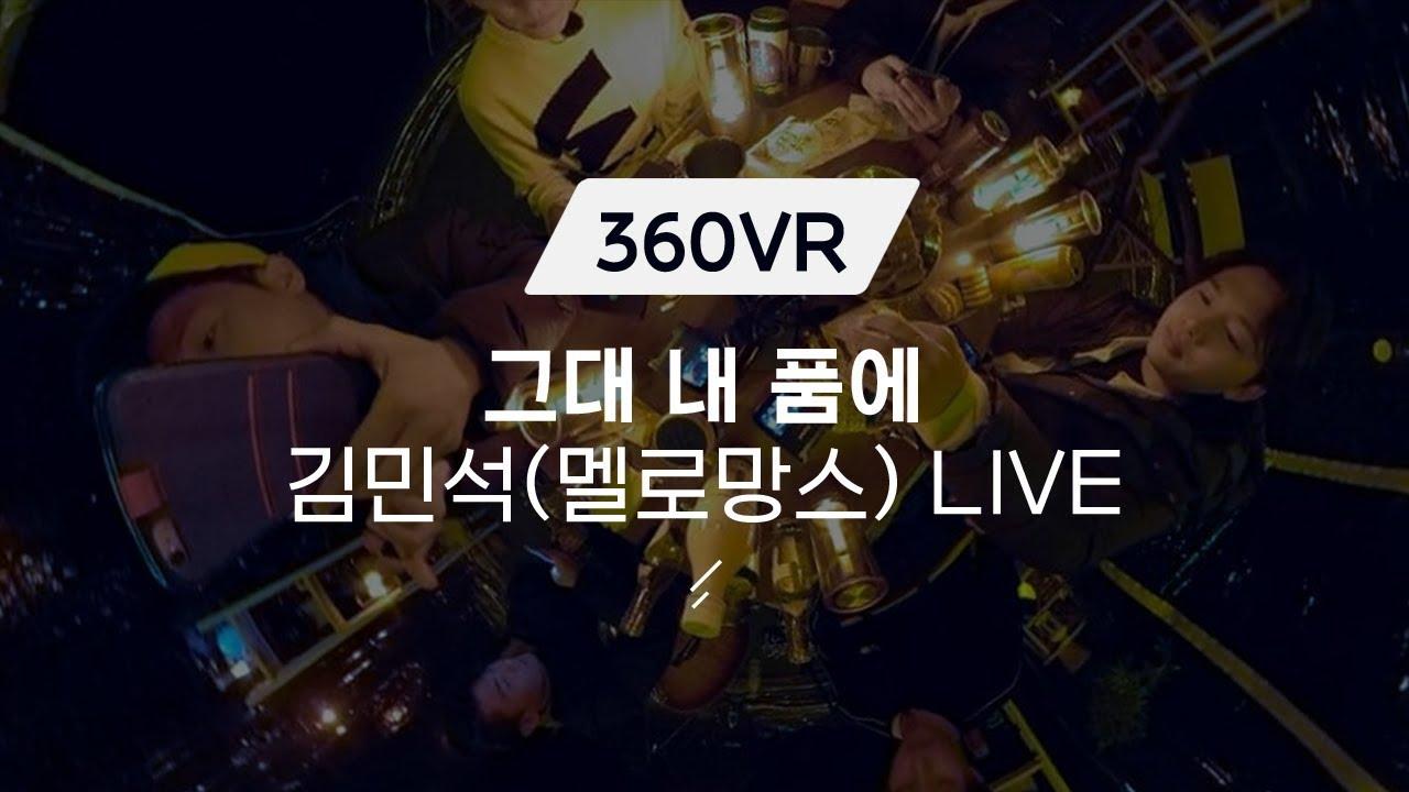 [360VR] 그대 내 품에 - 김민석(MeloMance) 라이브 (원곡: 유재하) / 우주를 줄게 Space Ep.4