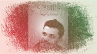 Mashrafe Bin Mortaza Biography