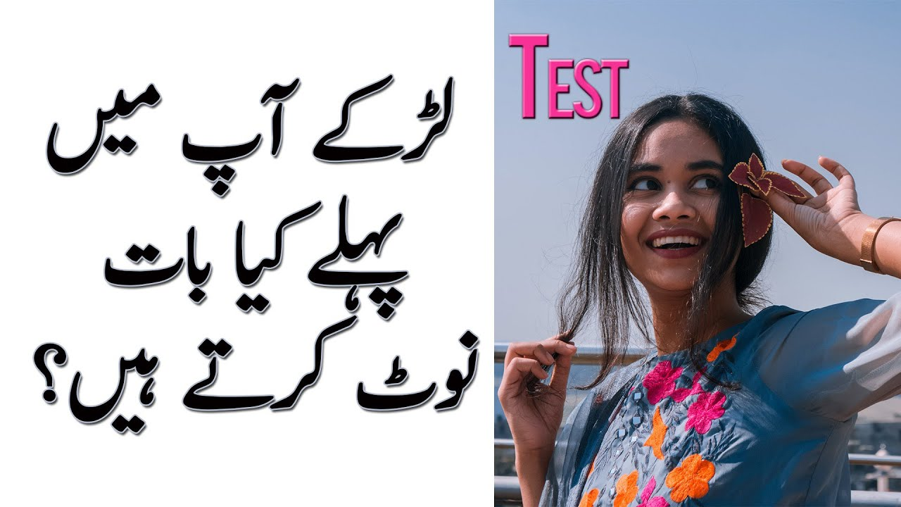 What Do Guys First Notice About You Personality Test in Urdu & Hindi