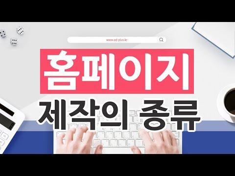 홈페이지 제작의 종류 알아보기 [에이디커뮤니케이션] AD communication.