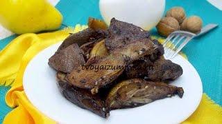 Рецепт приготовления мягкой жареной печени с грушами