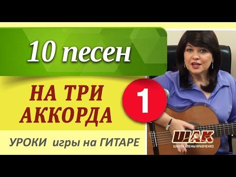Песни на гитаре песни с аккордами для начинающих видео уроки