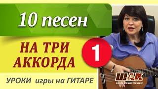10 песен на ТРИ АККОРДА для начинающих! Популярные песни на три аккорда под гитару!