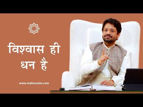 Trust is Money | Dr. Khushdeep Bansal | विश्वास ही धन है