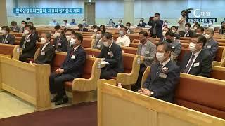 한국성결교회연합회, 제11회 정기총회 개최