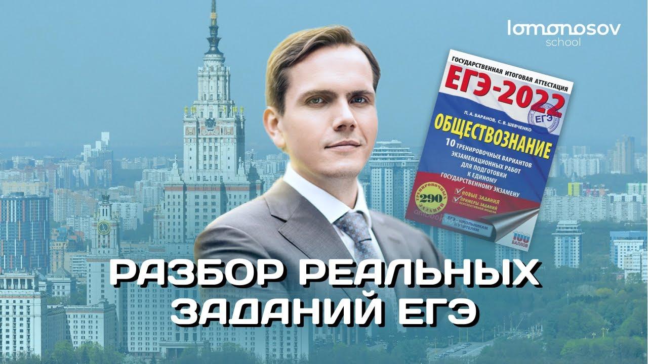 Ege 2021 Po Obshestvoznaniyu Polnyj Razbor Vseh Zadanij Na Primere Realnyh Kimov Youtube