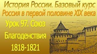 Союз Благоденствия 1818-1821. Россия в первой половине XIX века. Урок 97