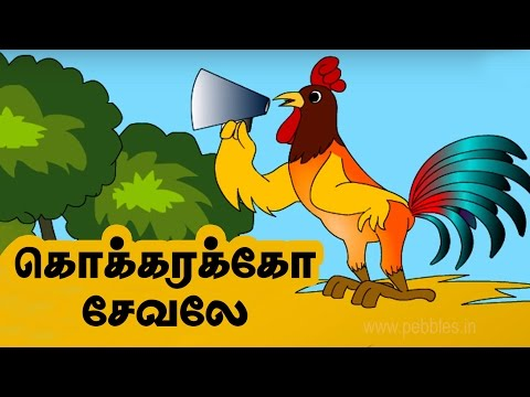 கொக்கர கோ சேவலே  |  Kokkara Ko Sevale | Tamil Nursery Rhymes For Kids