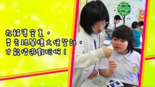 聖公會置富始南小學    關懷大使傳宣片 2013-14