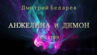 Анжелина и Димон. 10 серия. Интернет сериал. комикс. Бедарев.