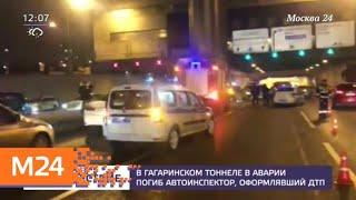 Смотреть видео Виновник крупного ДТП в Гагаринском тоннеле признал вину - Москва 24 онлайн