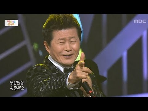Tae Jin-ah - Companion, 태진아 - 동반자, Beautiful Concert 20130107