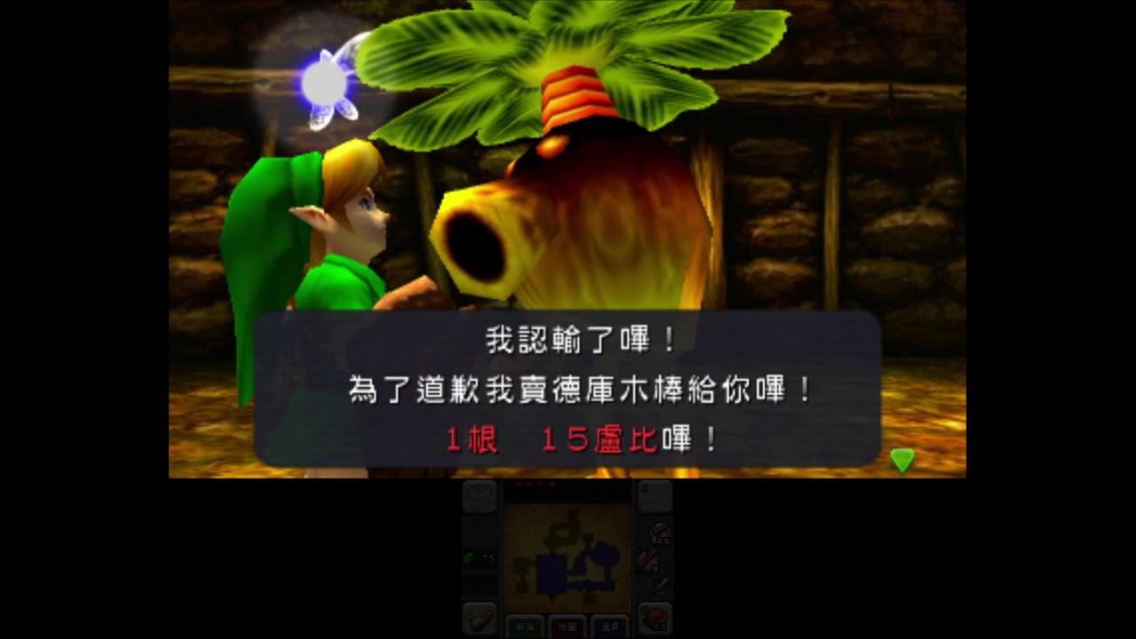 3DS《薩爾達傳說 時之笛3D》中文版遊戲全程六:通過多東哥洞窟 - YouTube